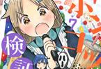 福地翼「ポンコツちゃん検証中」7巻