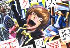 杉野アキユキ「クイズ!正義の選択」1巻