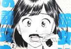 川田大智「彼女はお義父さん」2巻