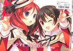 サークルTIESのラブライブ!同人誌『LOVE NICO!わんつー』