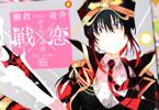 朝倉亮介「戦×恋(ヴァルラヴ)」6巻