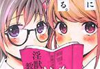 永野マチ「クラスに彼女が2人いる。」1巻
