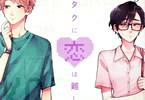 ふじた「ヲタクに恋は難しい」8巻