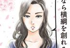 COMIC MeDuの新連載、原作:希戸塚一示&作画:西山田の「さくらのはなみち」