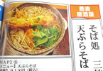 サークルデジタル創作実験工房「秋葉原で食べられる天ぷらそば」