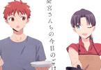 アニメ「衛宮さんちの今日のごはん」BD3巻