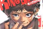 樋野貴浩の体操マンガ「KING BOTTOM」1巻