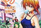原作 井上堅二・漫画 吉岡公威「ぐらんぶる」10巻
