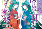 ファミ通文庫から7月30日発売予定の「むすぶと本。 夜長姫と耳男のあどけない遊戯」
