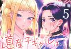 伊科田海「道産子ギャルはなまらめんこい」5巻