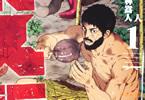 原作:野人&作画:小林嵩人の漫画「野人転生」1巻