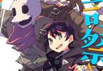 原作:朧丸&漫画:shimazakiのコミックス「レイロアの司祭さま」1巻