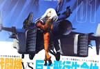 原作:松田未来&作画:※KomeのSFフライトアクション漫画「夜光雲のサリッサ」1巻