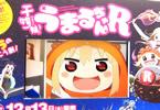アニメイト秋葉原の「干物妹!うまるちゃんR」BD1巻展開