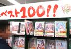 メロンブックス秋葉原1号店の「C97成年向け同人誌 新作ベスト100」