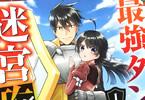 原作:木嶋隆太&漫画:如月命のコミックス「最強タンクの迷宮攻略」1巻