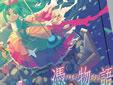 コミックス乳首修正の舞台裏&杉井光インタビュー&西尾維新最新作「憑物語」情報!!