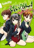 ��������!  highschool (�ޤ�����KR���ߥå���)