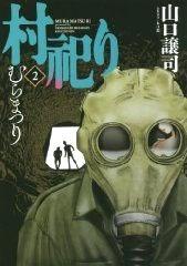 村祀り 2 (芳文社コミックス)