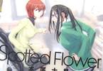 木尾士目「Spotted Flower」3巻