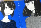 タカノンノ「ショートショートショートさん」3巻