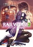 RAIL WARS! 2������ԢͭŴƻ����� (�Ϸݼҥ��ꥢʸ��)