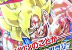 「復刻版 週刊少年ジャンプ パック3」