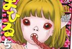 珠奇「吸血姫まひるちゃん」1巻