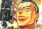 大和田秀樹「疾風の勇人」7巻