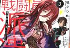 暁なつめのライトノベル「戦闘員、派遣します!」3巻