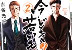 吉谷光平「今どきの若いモンは」2巻