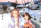 田川とまた「ひとりぼっちで恋をしてみた」2巻