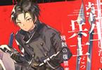 原作:師裏剣&漫画:咲メギコ「転生したら兵士だった?! 残刻の復讐者」1巻