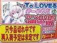 To LOVEる ダークネス