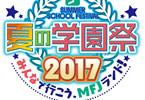 MF文庫J「夏の学園祭2017