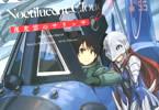 原作:松田未来&作画:※Kome「夜光雲のサリッサ」5巻