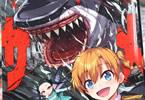 くぼけん「異世界喰滅のサメ」2巻