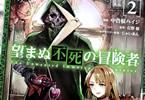 中曽根ハイジがコミカライズ「望まぬ不死の冒険者」2巻