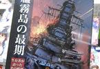 サークルFirstspearの夏コミ新刊「戦艦霧島の最期 生存者の語るその瞬間 」