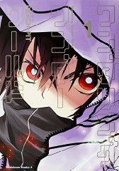 ワンダリングワンダーワールド (1) (カドカワコミックス・エース)