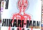 山本英夫のHIKARI-MAN