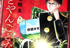小松翔太「いとやんごとなき」1巻