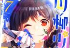 五十嵐正邦「川柳少女」7巻