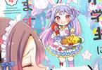 柚木涼太「お姉さんは女子小学生に興味があります。」4巻
