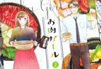 川本スガノ「お肉ガール」2巻