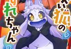 うかんむり「災い狐のくずれちゃん」1巻
