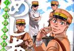 清澄炯一の日露戦争を舞台にした漫画「めしあげ!!〜明治陸軍糧食物語〜」3巻