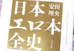 安田理央「日本エロ本全史」