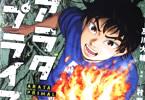 村瀬克俊の漫画「アラタプライマル」1巻