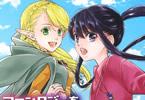 游紗吹香「ファンタジーをほとんど知らない女子高生による異世界転移生活」1巻